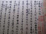20090926王史二氏墓誌銘稿巻s-.jpg