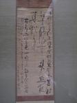 20110106一休書s-.jpg