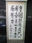 20110201東郷書s-.jpg