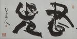 20120727書鬼s-.jpg