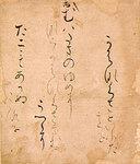 升色紙(藤原行成).jpg